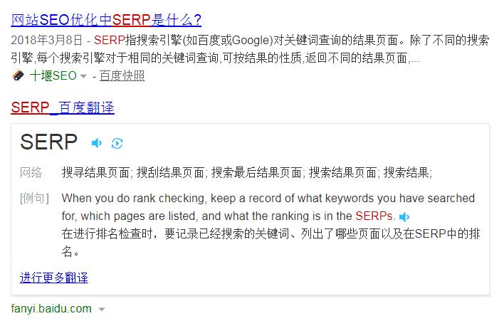 Baidu SERP Auszug