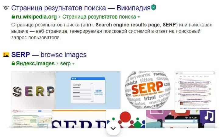 Yandex SERP Auszug